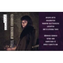 Eleanoora Rosenholm: Talvipalatsin Puutarhassa (MC)