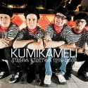 Kumikameli: Sulaa kultaa 1996-2008 (CD)